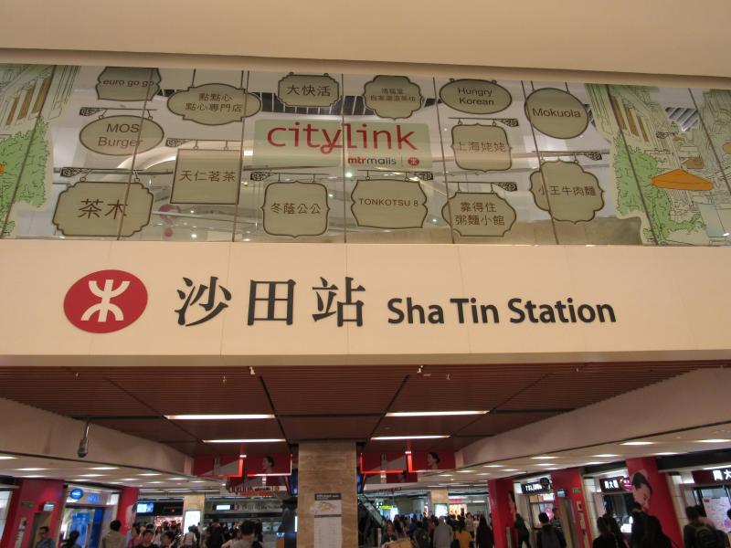 Sha-tin-station-hong-kong