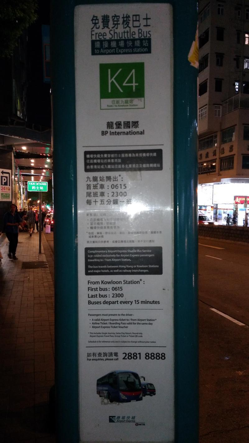 free-shutle-bus-hong-kong